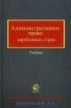 Административное право зарубежных стран. Учебник
